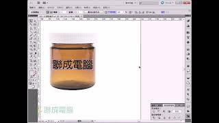 【Illustrator CS5】依照罐子的弧度貼上標籤貼紙