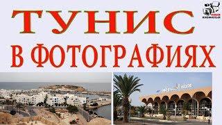 видео Достопримечательности Алжира: фото и отзывы туристов