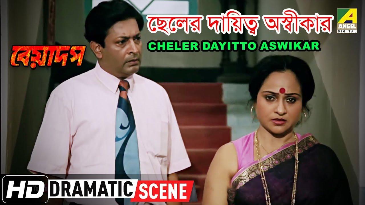 Cheler Dayitto Aswikar | Dramatic Scene | Beadap | Rita Koiral