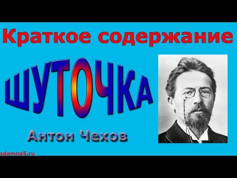 Краткое содержание Шуточка, Чехов