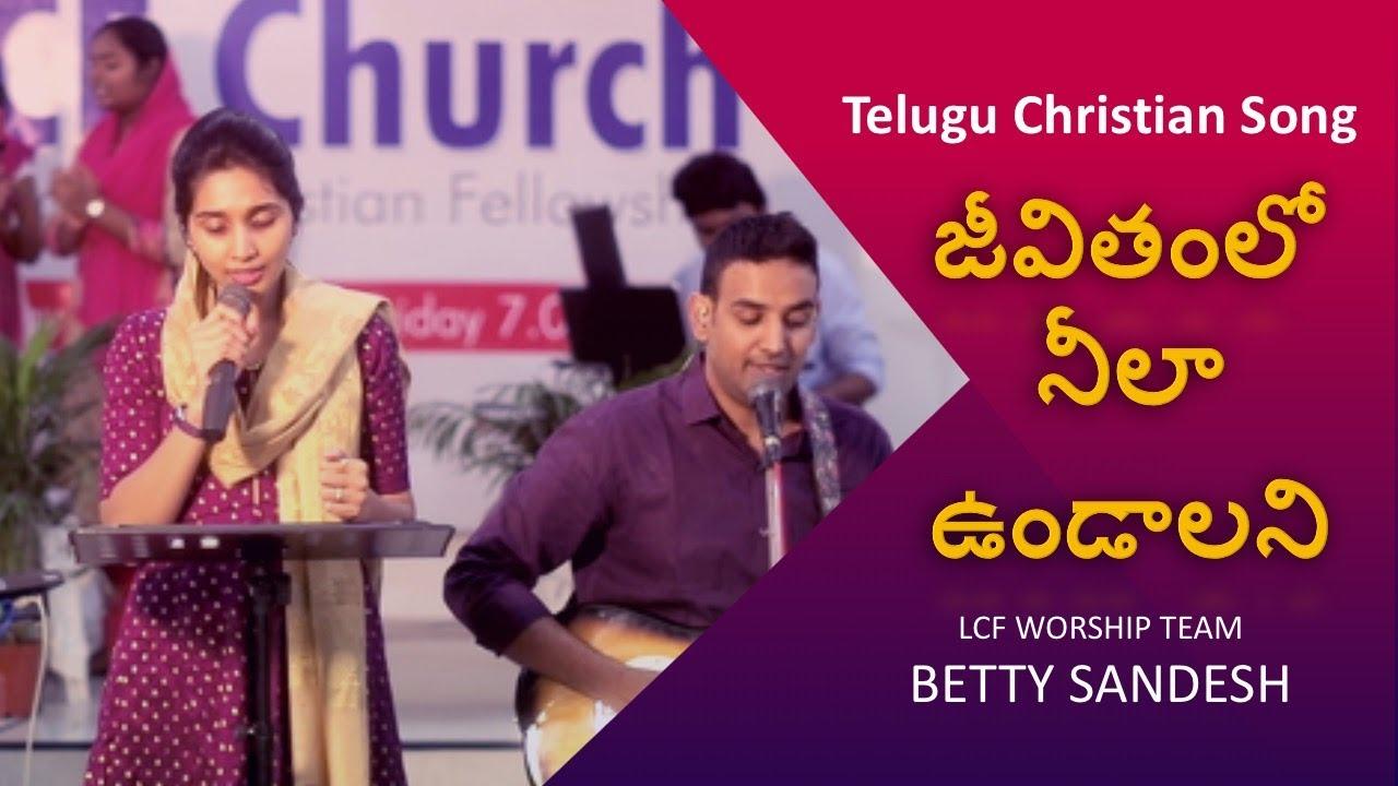 Download Jeevitham Lo Neela Undalani - Telugu Christian Song | Betty Sandesh & LCF Worship Team