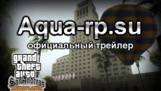 Официальный трейлер Aqua-rp.su GTA SAMP