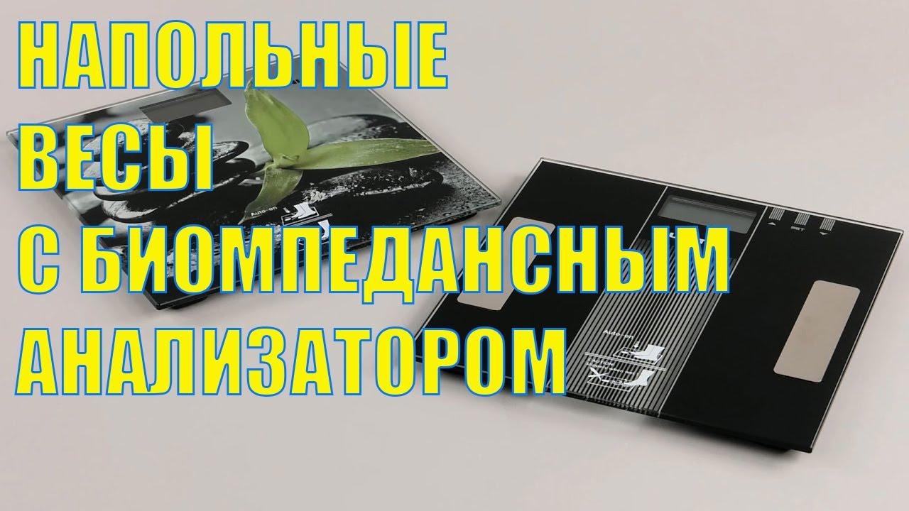 Весы напольные в интернет-магазине эльдорадо. Тел: 0800 502-2-55. Самые низкие цены!. Купить весы напольные с доставкой по украине.