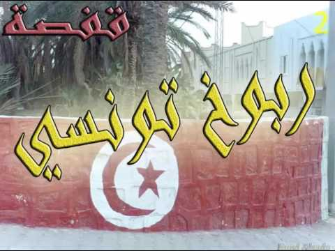 ربوخ تونسي للافراح   YouTube