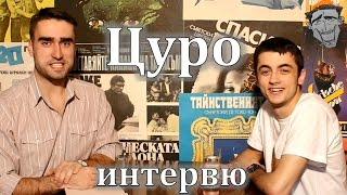 Bogus Laugh - Интервю с Цуро