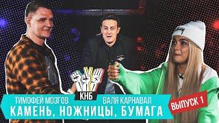 Валя Карнавал VS Тимофей Мозгов - Камень ножницы бумага Выпуск 1