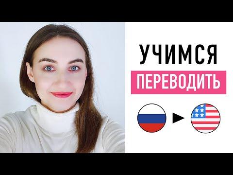 Упражнение на перевод с русского на английский #4│ English Spot - разговорный английский