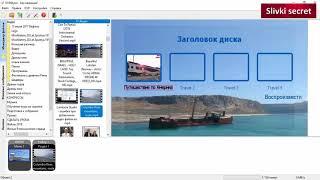 Как сделать красивое меню для DVD диска программой DVDStyler программа