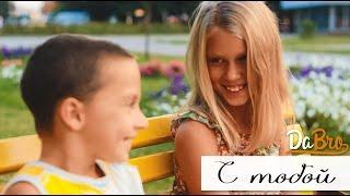 Dabro - C тобой (клип)