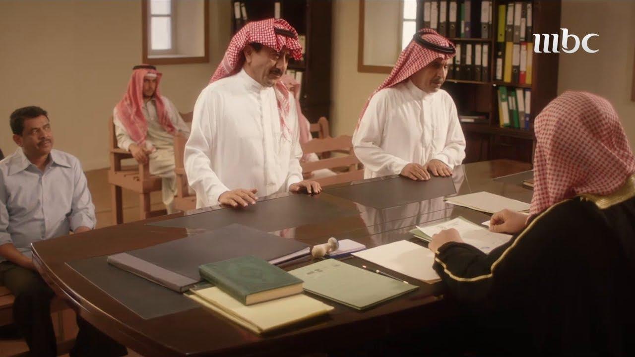 العاصوف | المحكمة تقول رأيها في خلاف محسن وخالد