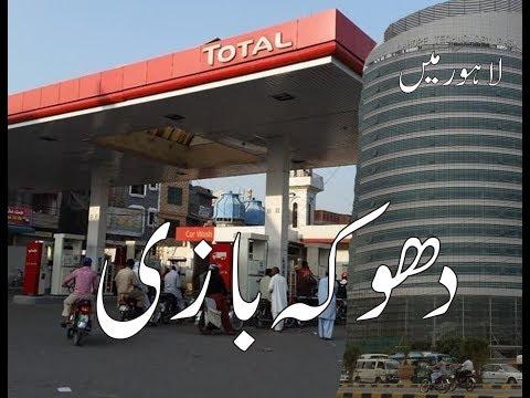 Lahore total petrol pump open cheating