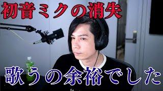 【余裕すぎた】初音ミクの消失【練習】 初音ミク 動画 19