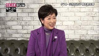 2016/12/26放送 東京都知事 小池百合子 前編 後編はコチラ! https://yo...