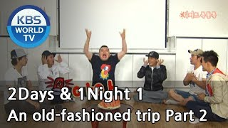 2 Days and 1 Night Season 1 | 1박 2일 시즌 1 - An old-fashioned trip, part 2