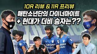 [10R리뷰&11R프리뷰] 매탄소년단의 다이너마이트 + 현대가 더비 승자는??