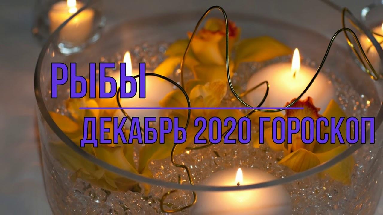 Рыбы Декабрь 2020 гороскоп. Новые возможности, ветер перемен.