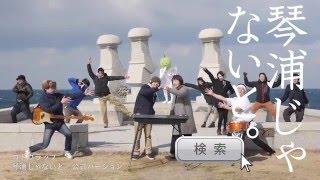 コトウラップをあなたにも踊ってほしい。 センチメンタル岡田とがんばれ根本くんバンドの楽曲ダウンロードあり! 琴浦町の「観る」「住む」「...
