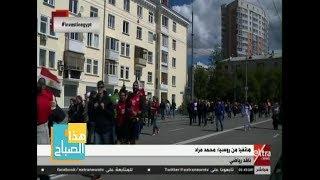 هذا الصباح  محمد مراد يكشف عن استعدادات المنتخب المصري لمباراة السعودية في كأس العالم