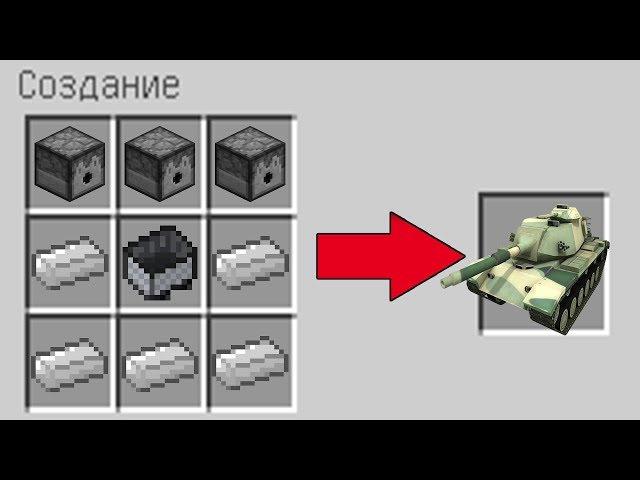 как крафтить танки в майнкрафте #3