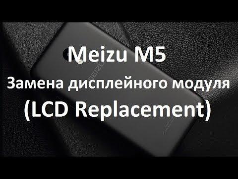 Meizu M5 Замена дисплейного модуля (LCD Replacement)