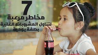 7 مخاطر مرعبة لتناول المشروبات الغازية بصفة يومية