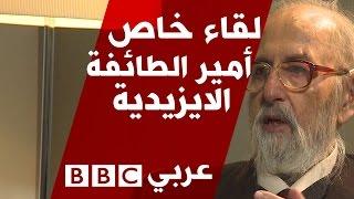 لقاء خاص مع أمير الطائفة الايزيدية  تحسين سعيد علي بيك