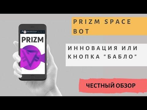 PRIZM и PRIZM SPACE BOT подробный обзор. Какая связь с WALLBTC?