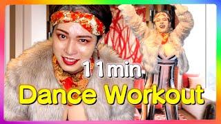 【絶対に痩せるダンス】家で誰でも出来る11分脂肪燃焼ダンス