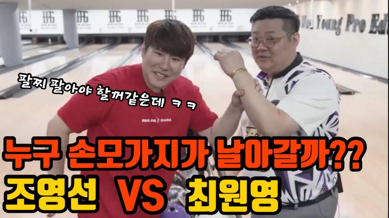 묻고 더블로가!!! 최원영프로 VS 조영선 마지막 볼링 경기!