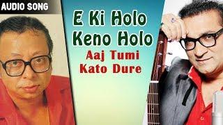 E Ki Holo Keno Holo | Abhijit | Aaj Tumi Kato Dure | Bengali Latest Songs | Atlantis Music