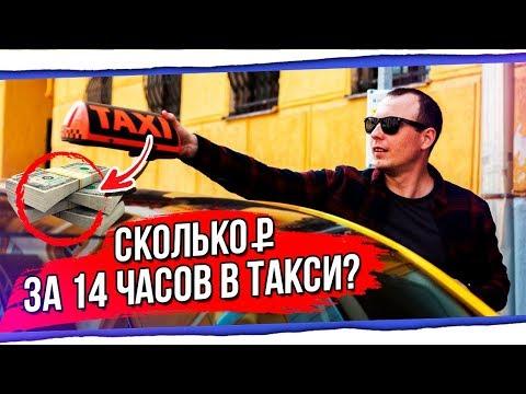 14 Часов смена в Яндекс такси. Сколько реально можно заработать? БТ#82 Рафис