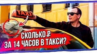 сколько можно заработать в Яндекс такси. За час - 304 рубля