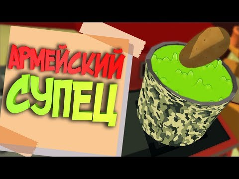 АРМЕЙСКИЙ СУПЕЦ В VR 🍵