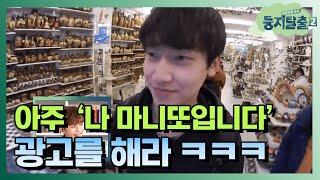tvNnest2 대망의 마니또 공개타임! 수줍어하는 둥탈 멤버들 170130 EP.9