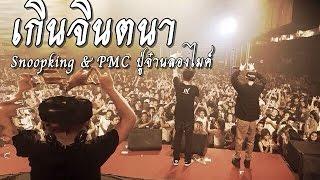 SNOOPKING - เกินจินตนา Feat. ปู่จ๋าน ลองไมค์ PMC (Official Audio)+เนื้อเพลง