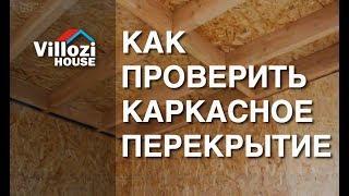 Как правильно сделать каркасное перекрытие в СИП доме. Сам себе технадзор. Виллози Хаус-теплые дома.