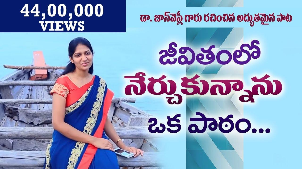 Download జీవితంలో నేర్చుకున్నాను || Mrs Blessie Wesly Song || Latest Telugu Christian Song