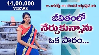 Jeevithamlo- Mrs Blessie Wesly- Latest Telugu Christian Devotional Song