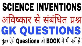 Science Invention Related GK Questions For SSC MTS & IB Exam