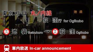 【旧放送】東京メトロ丸ノ内線 荻窪行 全区間 車内放送 (池袋→荻窪) Annoncement of Marunouchi line for Ogikubo