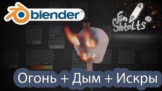 Урок 14 Blender - Создание огня и дыма Cycles и Blender Render 3D