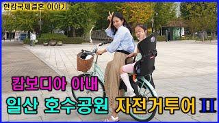일산 호수공원 자전거 투어 2탄-캄보디아 국제결혼