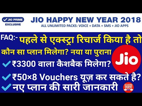 Jio Happy New Year Plans FAQ: Old Recharge Benifit,₹3300 Cashback & Redeem ₹400 Vouchers