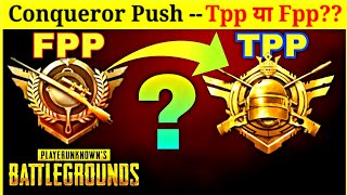 TPP Or Fpp? How to Get Conqueror in Season 14 | Which is the best mod for rank pushing? | Rank push