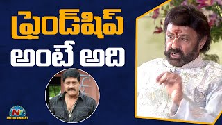 Nandamuri Balakrishna Shares His friendship With Srihari | Narthanasala Movie | NTV Entertainment