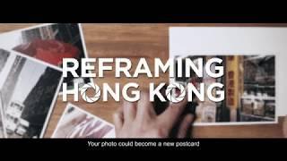 Reframing Hong Kong (Trailer)