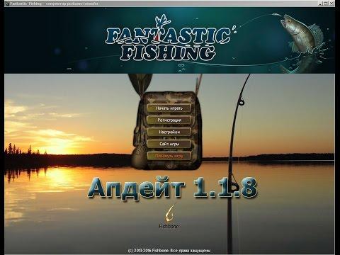 фантастическая рыбалка официальный