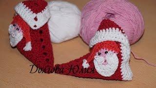 Вязание крючком для начинающих. Новогодние тапочки - пинетки с Дедом Морозом