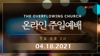 [LIVE] 04.18.2021   오버플로잉교회   온라인 주일 예배   with 김충만 목사