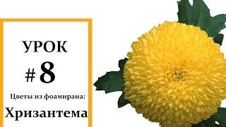 Хризантема мастер класс, Фоамиран цветы, Мастер класс из фоамирана Foam Flouwers